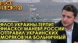 СРОЧНО!  Флот Украины распадается! Маневр России поверг украинских моряков в шок