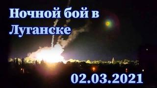Война идёт полным ходом.Бахмутка.Луганск..