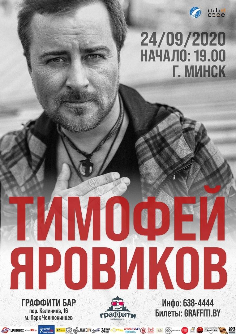 Афиша Тимофей Яровиков/Минск/24 сентября