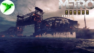 Metro: Exodus - Enhanced Edition #9 🎮 Опускаем мост