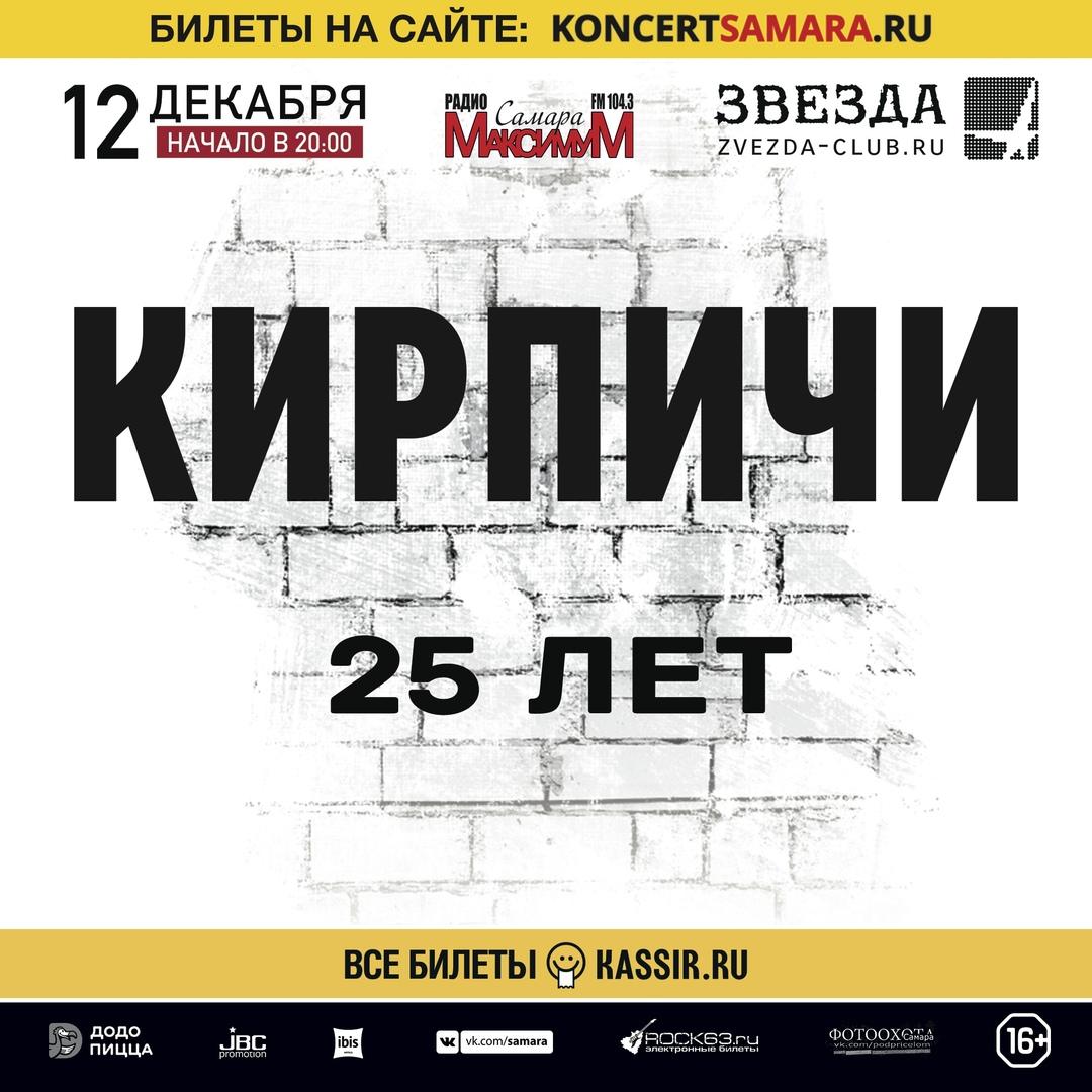 """Афиша Самара 12 декабря 2020 г. Кирпичи в Самаре! """"Звезда"""""""
