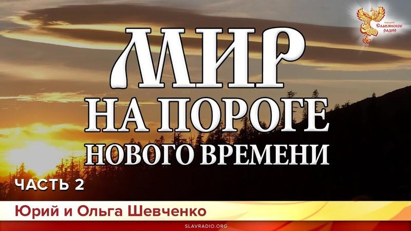 Мир на пороге нового времени Юрий и Ольга Шевченко Часть 2 смотреть онлайн без регистрации