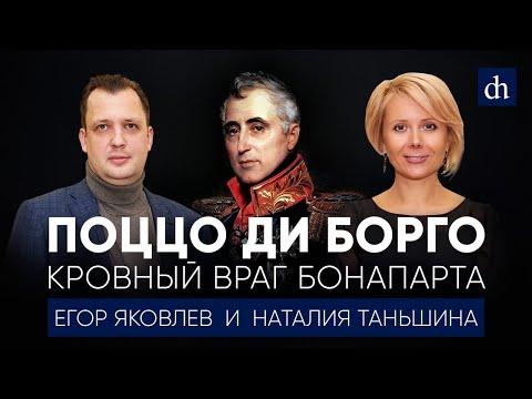 Поццо ди Борго — кровный враг Бонапарта/Наталия Таньшина и Егор Яковлев