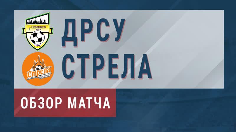 Видеообзор матча премьер лиги за 3 е место ЛЧ ВФЛ ДРСУ Стрела
