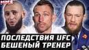 Последствия UFC. Битва рыбаков Конор и Гиллеспи. Ковбой ВСЕ Чимаев - 4 боя. Угар ОМэлли. Зарплаты