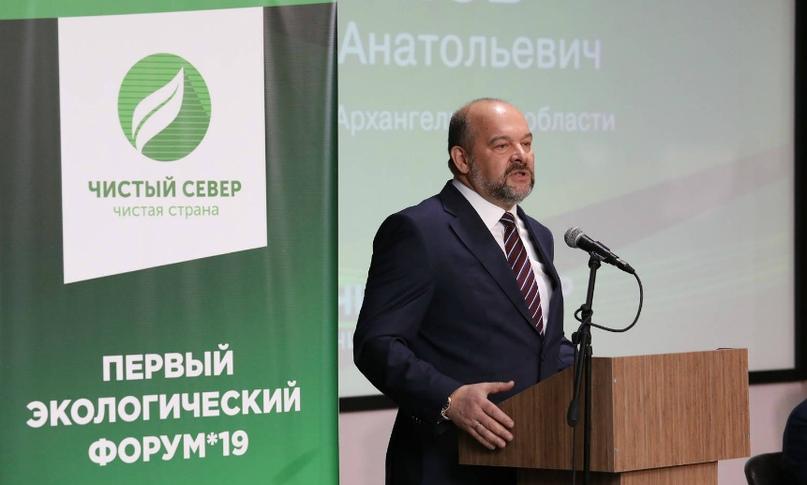 для продвижения проекта «Экотехнопарк Шиес» 26 февраля 2019 года в Архангельске провели крупный форум