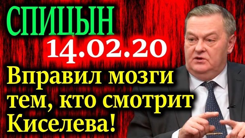 СПИЦЫН. Заказ каких олигархов выполняется на центральных каналах 14.02.20