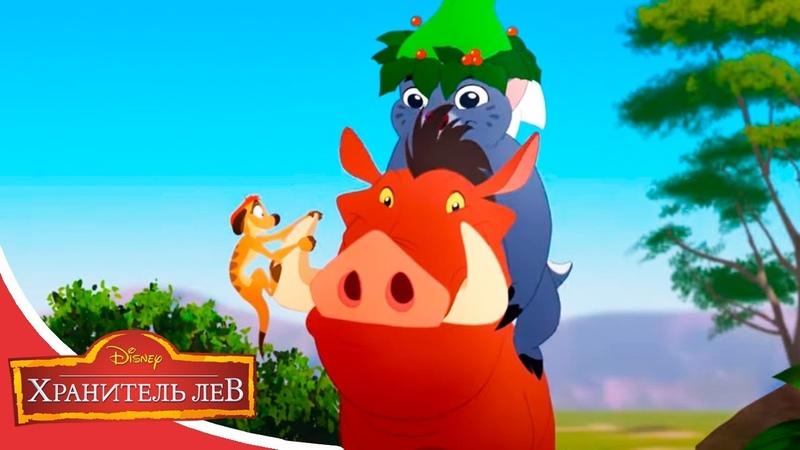 Хранитель лев Рождество для Тимона и Пумбы Сезон 2 Серия 13