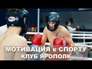 Мотивация к спорту от клуба ЯРОПОЛК г. Красногорск