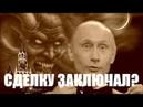 Заключал ли Путин сделку с дьяволом