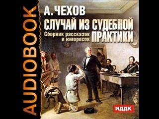 """2000881 12 Чехов А.П. """"Ревнитель"""""""
