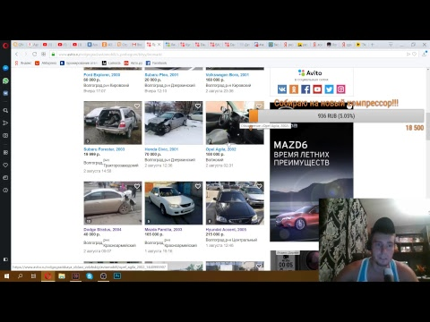 Прямая трансляция пользователя Авто-Стартап АС, поиск новых машин на авито