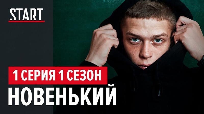 Новенький 1 эпизод сериала с Глебом Калюжным