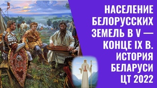 Население белорусских земель в V — конце IX в.   История Беларуси   Подготовка к ЦТ
