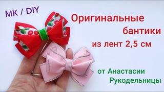 Оригинальный бантик из ленты 2,5 см, нежный и красивый. МК / DIY Original ribbon bow 2.5 cm.
