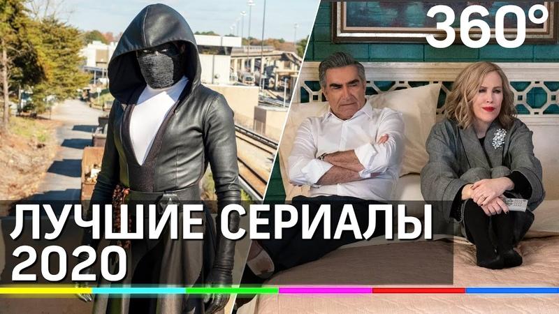 Лучшие сериалы 2020 по версии Эмми Жадные наследники супергерои и неудачники