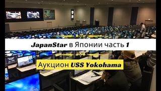 JapanStar в Японии часть 1 - аукционы USS Yokohama. Продажа автомобилей на аукционах, взгляд изнутри