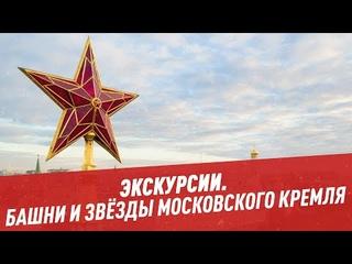 Правда и мифы о башнях Московского Кремля — Шоу Картаева и Махарадзе