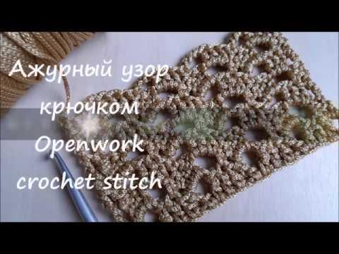 Ажурный узор крючком из шнура видео урок Openwork crochet stitch