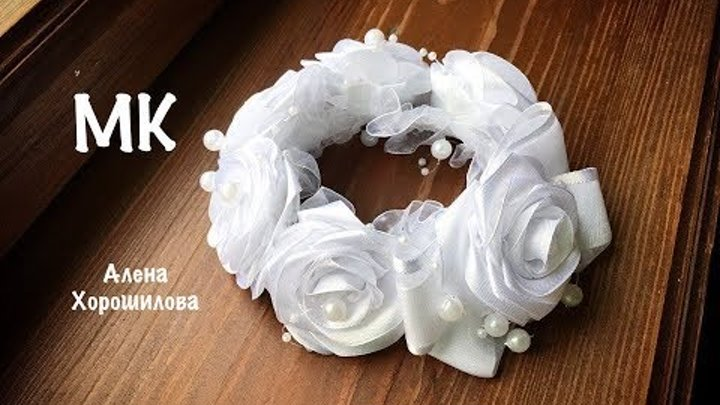 Украшение на пучок резинка на гульку в школу МК канзаши Алена Хорошилова tutorial ribbon bow flower