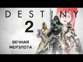 [Destiny 2] 16 - ВЕЧНАЯ МЕРЗЛОТА