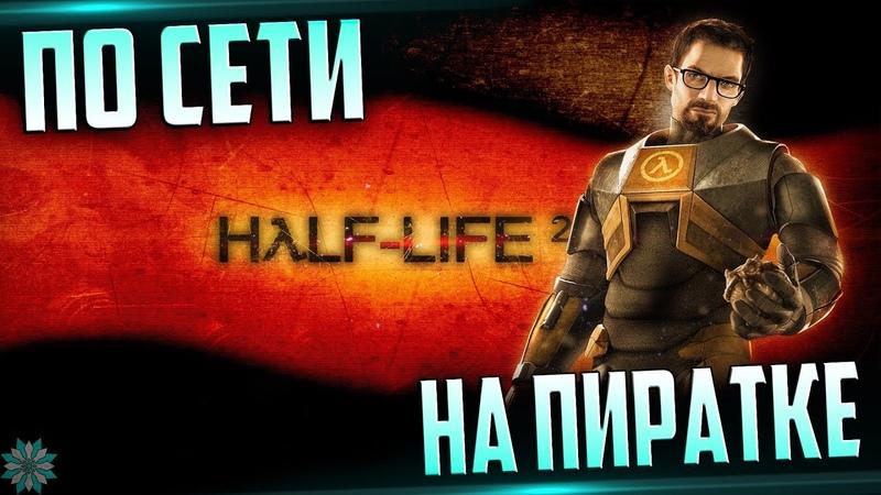 Как играть в Half Life 2 по сети на пиратке