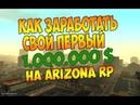 Arizona RP Brainburg №15 КАК ЗАРАБОТАТЬ ПЕРВЫЕ МИЛЛИОНЫ НА АРИЗОНЕ ОТВЕТ ЕСТЬ