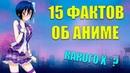 15 НЕВЕРОЯТНЫХ ФАКТОВ ОБ АНИМЕ, КОТОРЫЕ ВЗОРВУТ ТВОЙ МОЗГ