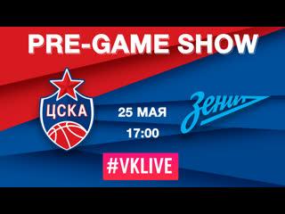 CSKAbasket Pre Game (Зенит. Игра #2)