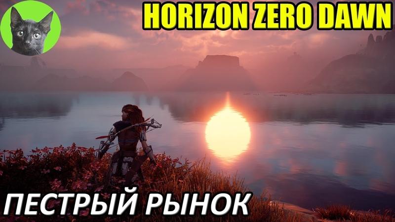 Уютное прохождение игры Horizon Zero Dawn 32 Пестрый рынок