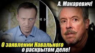 А. Макаревич о заявлении Навального о раскрытом деле!