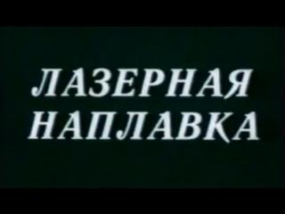 Лазерная наплавка / 1988 / СоюзВузФильм