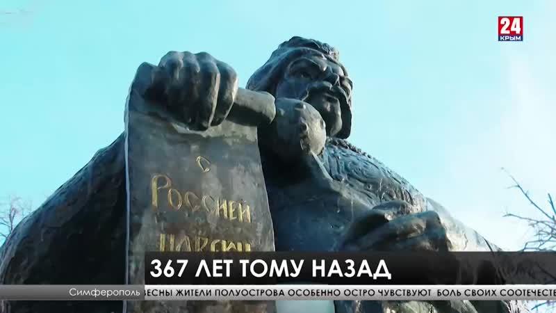 Братство и единство В Крыму традиционно отметили годовщину Переяславской рады
