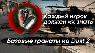 Раскидка на Dust 2 | Базовые гранаты на Дасте 2 | Смоки, молики, флешки