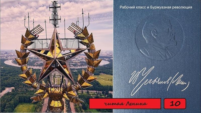 том 10 Рабочий класс и Буржуазная революция читая Ленина вместе с Поповым М В