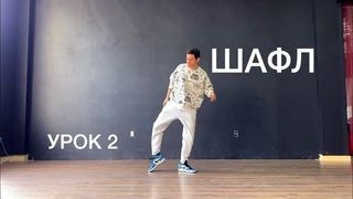 Шафл урок 2 | HOW TO SHUFFLE DANCE | TUTORIAL - ОБУЧАЛКА | TikTok