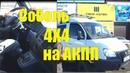 Соболь 4х4 с АКПП AISIN А650