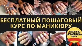 Бесплатный КУРС МАНИКЮРА 😍снятие гель лака / опил формы ногтей
