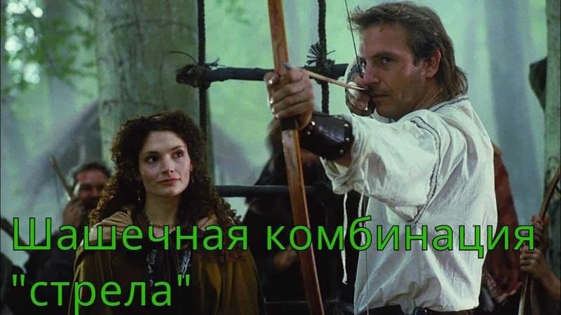 Стань шашечным Робин Гудом Комбинация стрела