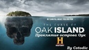 Проклятие острова Оук 1 сезон 4 серия Тайна Храма Соломона