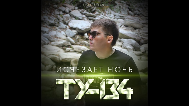 ТУ 134 Исчезает ночь ПРЕМЬЕРА 2020